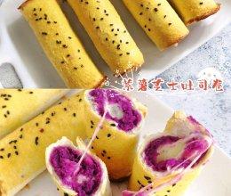 烤箱极简美食 | 紫薯芝士吐司卷,吐司片花样吃法的做法