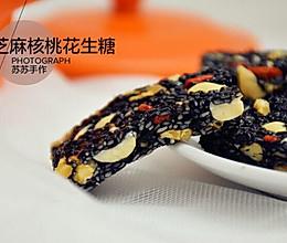 黑芝麻核桃花生糖的做法