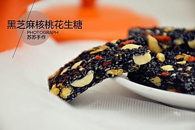 黑芝麻核桃花生糖