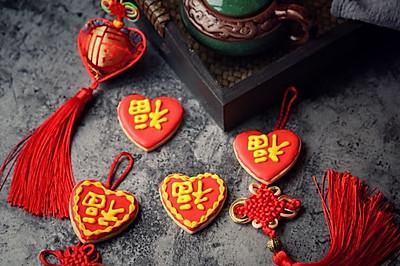 新年福到糖霜饼干#洁柔食刻.纸为爱下厨#