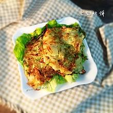 土豆丝饼#营养早餐#