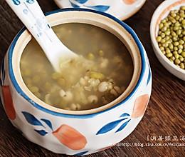 世界杯赛后清热消暑利器,薏米绿豆汤的做法