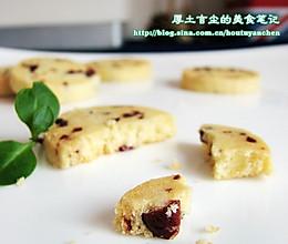 经典蔓越莓饼干——附旧物改造饼干模具的做法