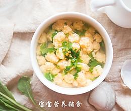 宝宝辅食-蔬菜虾球汤的做法