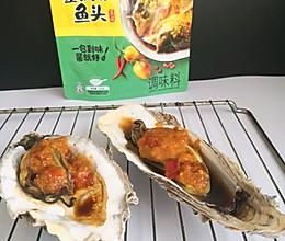 #我们约饭吧#家乐金剁椒鱼头~烤生蚝的做法
