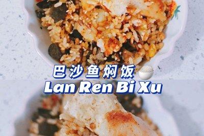 减脂餐~辣酱巴沙鱼焖饭✨懒人焖饭一锅出