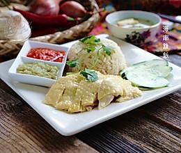 南洋风味【海南鸡饭】的做法