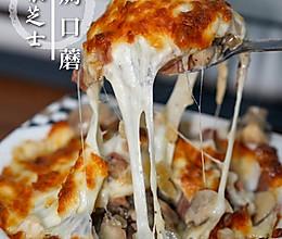 #助力高考营养餐#培根芝士焗口蘑的做法