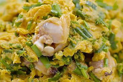 【韭菜鸡蛋爆蛤肉】山东人这么炒鸡蛋,谁能顶得住