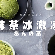 抹茶冰淇淋 | 谁能让这个夏天又绿又凉凉?
