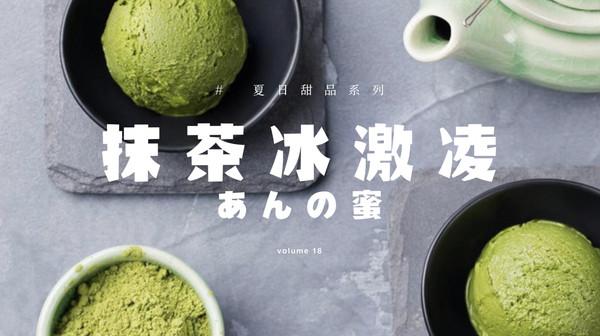 抹茶冰淇淋   谁能让这个夏天又绿又凉凉?