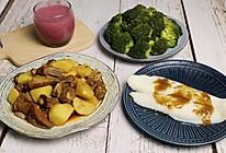 #肉食者联盟#土豆炖排骨 蒸西蓝花 蒸巴沙鱼-格瑞美厨的做法