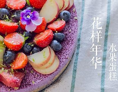 水果酸奶蛋糕「食色记」