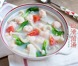 虾滑菌汤,让你爱上低脂美食!的做法