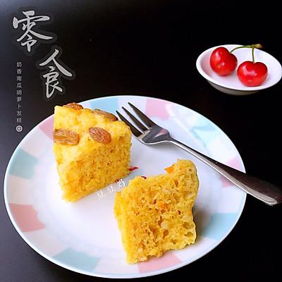奶香南瓜胡萝卜发糕