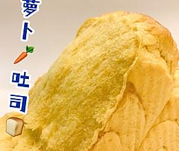 100个吐司练习No.34 营养胡萝卜吐司 娃超爱吃的做法