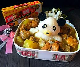 咖喱鸡腿饭泡澡的熊猫#咖喱蒙太奇#的做法