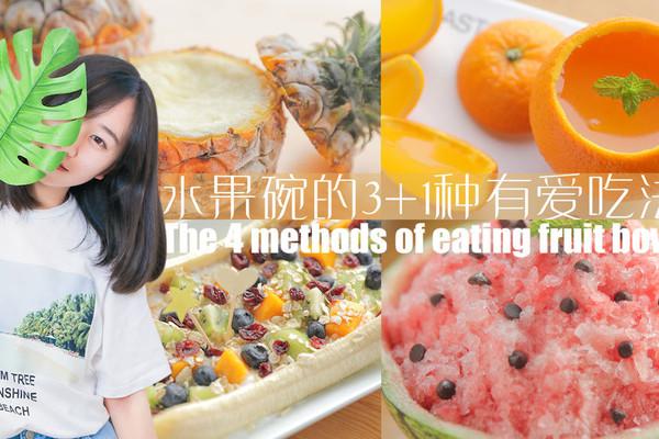 水果碗的3+1种有爱吃法「厨娘物语」的做法