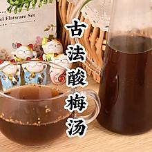 夏季解暑饮品,古法酸梅汤,在家做超简单