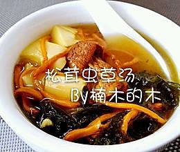 姬松茸虫草花豆腐汤~抗氧化的做法