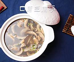 口蘑豆腐汤丨汤鲜味美,腐嫩蘑香的做法