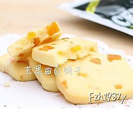 芒果曲奇饼干~超简单零失误的水果饼干的做法