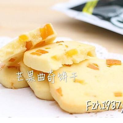 芒果曲奇饼干~超简单零失误的水果饼干