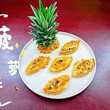 #换着花样吃早餐#唤醒味蕾的菠萝酥