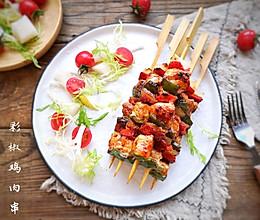 彩椒鸡肉串#餐桌上的春日限定#的做法
