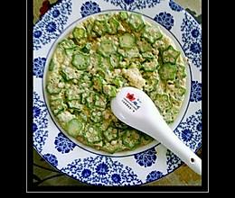 秋葵炖鸡蛋的做法
