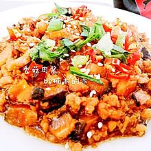 自制鲜香花菇肉酱(可用香菇代替)