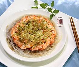 蒜蓉粉丝基围虾,鲜香海鲜也可以很简单#我要上首页清爽家常菜#的做法