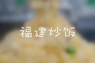 福建芝士炒饭