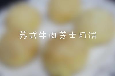 苏式牛肉芝士月饼