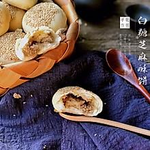 #令人羡慕的圣诞大餐#白糖芝麻酥饼