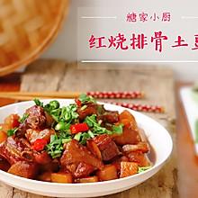 #家常菜#红烧排骨土豆