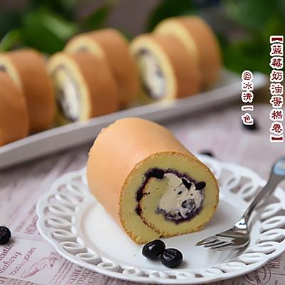 蓝莓奶油蛋糕卷
