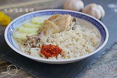 电饭煲食谱-- 电饭煲蒜香鸡饭
