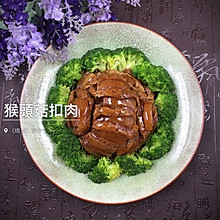 宴客好菜-猴头菇扣肉