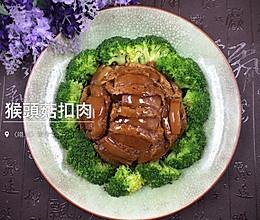 宴客好菜-猴头菇扣肉的做法