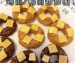 手工宠物狗狗零食 鸡肉鸭肉甜甜圈的做法