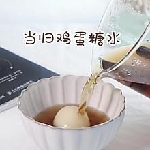 当归鸡蛋糖水,小姐姐爱喝的补血养颜汤