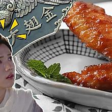 【电饭煲懒人鸡翅】