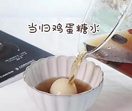当归鸡蛋糖水,小姐姐爱喝的补血养颜汤的做法