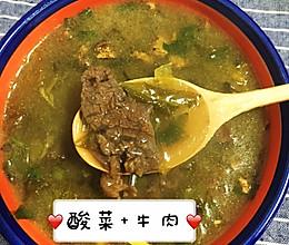 酸辣牛肉汤-沙县小吃版的做法