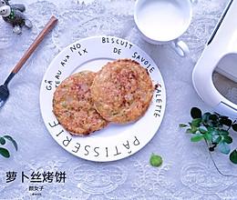 萝卜丝烤饼#麦子厨房轻食机##人人能开小吃店#的做法