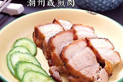 潮州咸煎肉