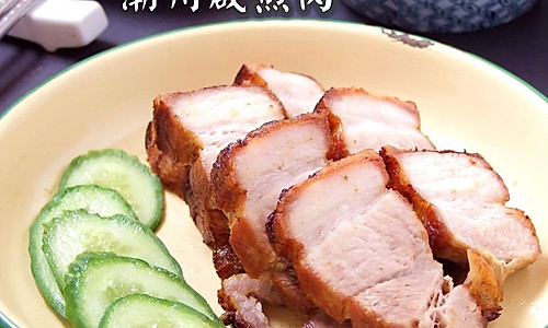 潮州咸煎肉的做法