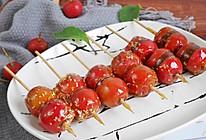 香甜酥脆❗️自制冰糖葫芦的做法