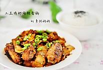 超级下饭——土豆鸡翅麻辣香锅的做法
